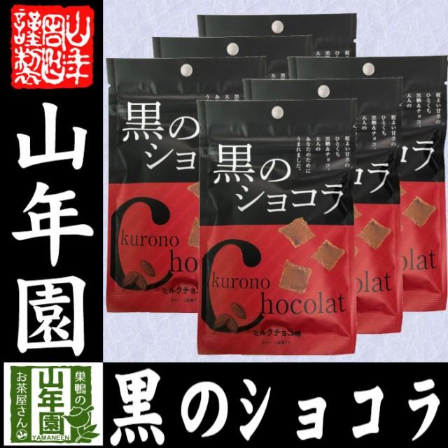 【沖縄県産黒糖使用】黒のショコラ ミルクチョコ味 240g(40g×6袋セット) チョコミルクチョコ チョコ チョコレート 粉末 黒糖 国産 お土
