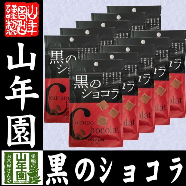 【沖縄県産黒糖使用】黒のショコラ ミルクチョコ味 400g(40g×10袋セット) チョコミルクチョコ チョコ チョコレート 粉末 黒糖 国産 お土
