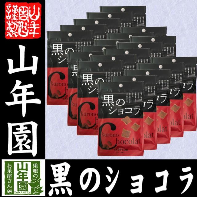 【沖縄県産黒糖使用】黒のショコラ ミルクチョコ味 800g(40g×20袋セット) チョコミルクチョコ チョコ チョコレート 粉末 黒糖 国産 お土