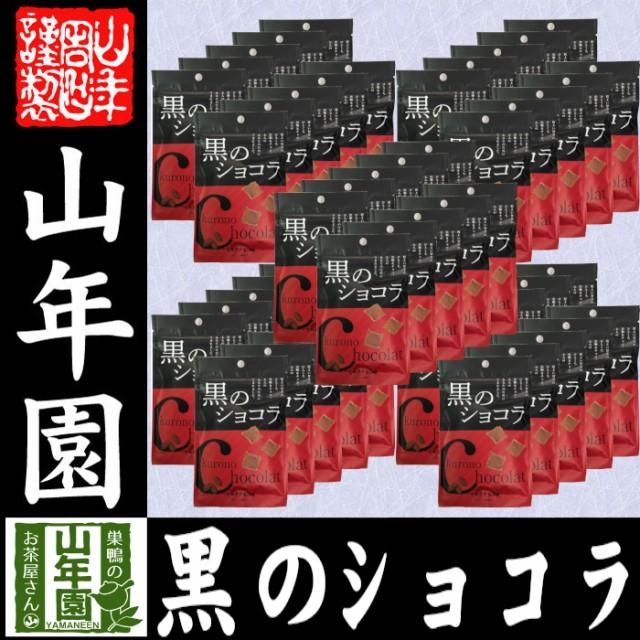 【沖縄県産黒糖使用】黒のショコラ ミルクチョコ味 2000g(40g×50袋セット) チョコミルクチョコ チョコ チョコレート 粉末 黒糖 国産 送