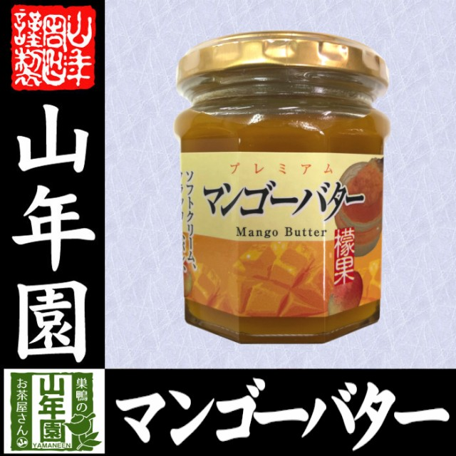 プレミアム マンゴーバター 200g 檬果 芒果 マンゴージャム MANGO BUTTER Made in Japan 送料無料 国産 緑茶 ダイエット ギフト プレゼン