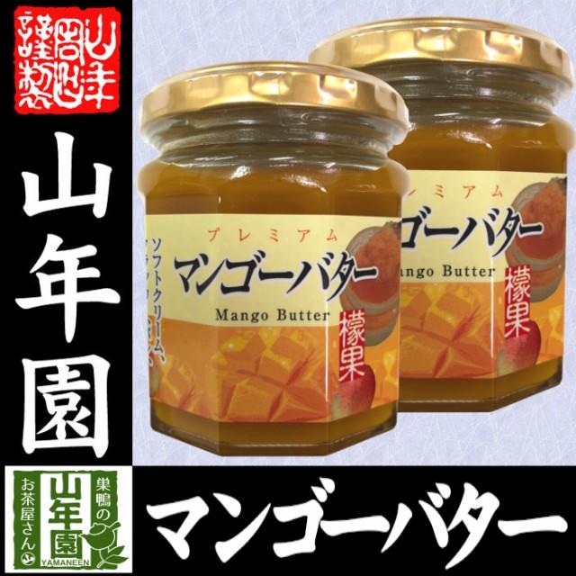 プレミアム マンゴーバター 200g×2個 檬果 芒果 マンゴージャム MANGO BUTTER Made in Japan 送料無料 国産 緑茶 ダイエット ギフト プ