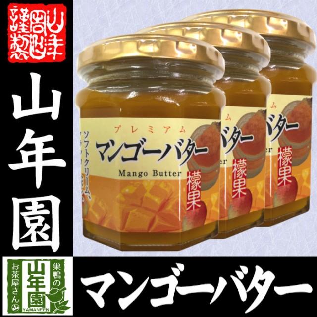 プレミアム マンゴーバター 200g×3個 檬果 芒果 マンゴージャム MANGO BUTTER Made in Japan 送料無料 国産 緑茶 ダイエット ギフト プ
