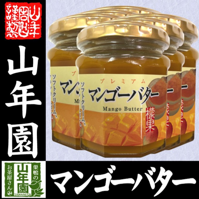 プレミアム マンゴーバター 200g×6個 檬果 芒果 マンゴージャム MANGO BUTTER Made in Japan 送料無料 国産 緑茶 ダイエット ギフト プ