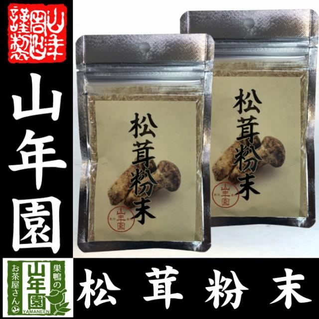 【農薬不使用】 松茸粉末 20g×2袋 無農薬で栽培された松茸を温風乾燥させて粉末に 健康 送料無料 緑茶 ダイエット ギフト プレゼント 母