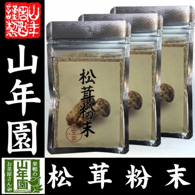 【農薬不使用】 松茸粉末 20g×3袋 無農薬で栽培された松茸を温風乾燥させて粉末に 健康 送料無料 緑茶 ダイエット ギフト プレゼント 母