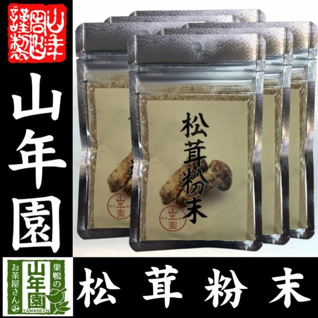【農薬不使用】 松茸粉末 20g×6袋 無農薬で栽培された松茸を温風乾燥させて粉末に 健康 送料無料 緑茶 ダイエット ギフト プレゼント 母