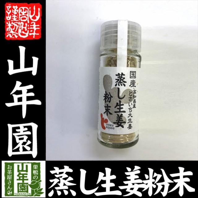 国産100% 蒸し生姜粉末 8g 高知県産とさいち大生姜 蒸ししょうがパウダー お土産 ギフトセット 送料無料 お茶 母の日父の日 2020 ギフト