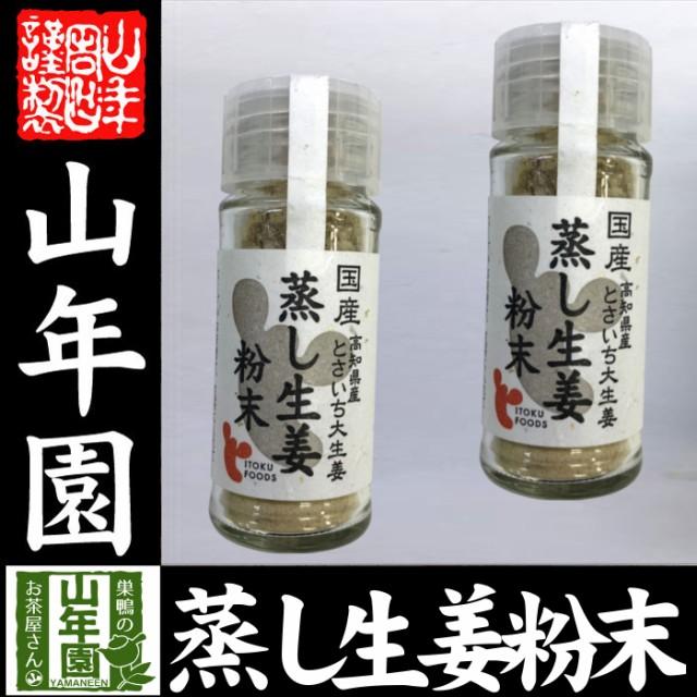 国産100% 蒸し生姜粉末 8g×2個セット 高知県産とさいち大生姜 蒸ししょうがパウダー お土産 セットお茶 送料無料 お茶 母の日 父の日 20
