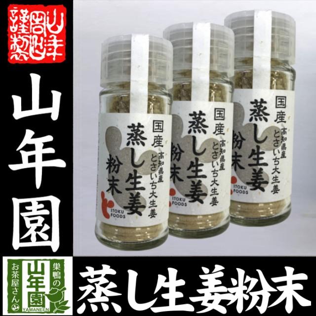 国産100% 蒸し生姜粉末 8g×3個セット 高知県産とさいち大生姜 蒸ししょうがパウダー お土産 セットお茶 送料無料 お茶 母の日 父の日 20