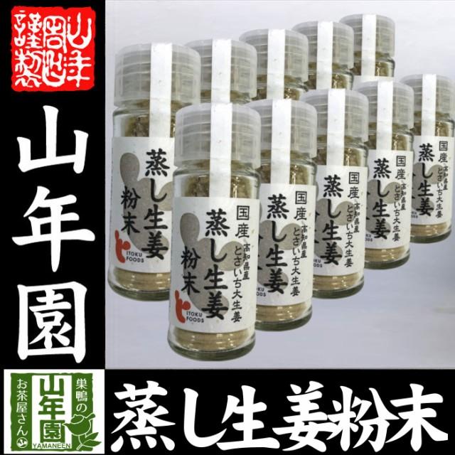 国産100% 蒸し生姜粉末 8g×10個セット 高知県産とさいち大生姜 蒸ししょうがパウダー お土産 セットお茶 送料無料 お茶 母の日 父の日 2
