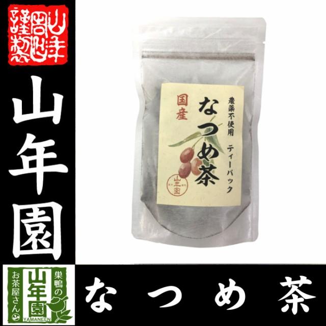 【国産】なつめ茶 ティーバッグ 24g(2g×12P) 無農薬 ノンカフェイン 漢方 薬膳 果物 送料無料 お茶 母の日 父の日 2021 ギフト プレゼ