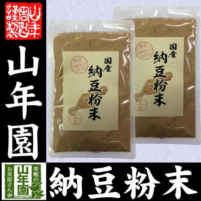 【国産100%】納豆粉末 50g×2袋セット 北海道産大豆使用 送料無料 納豆 粉末 高級 納豆菌 納豆ふりかけ なっとうパウダー お菓子 薬味