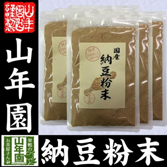 【国産100%】納豆粉末 50g×6袋セット 北海道産大豆使用 送料無料 納豆 粉末 高級 納豆菌 納豆ふりかけ なっとうパウダー お菓子 薬味