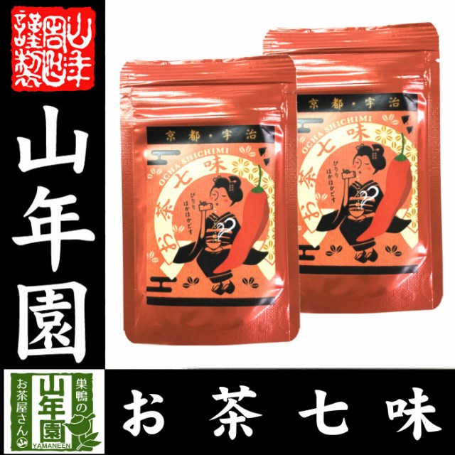 京都・宇治七味 15g×2袋セット うどんに お鍋に パスタに 送料無料 お茶 お歳暮 御歳暮 2020 ギフト プレゼント 内祝い お返し 贈り物