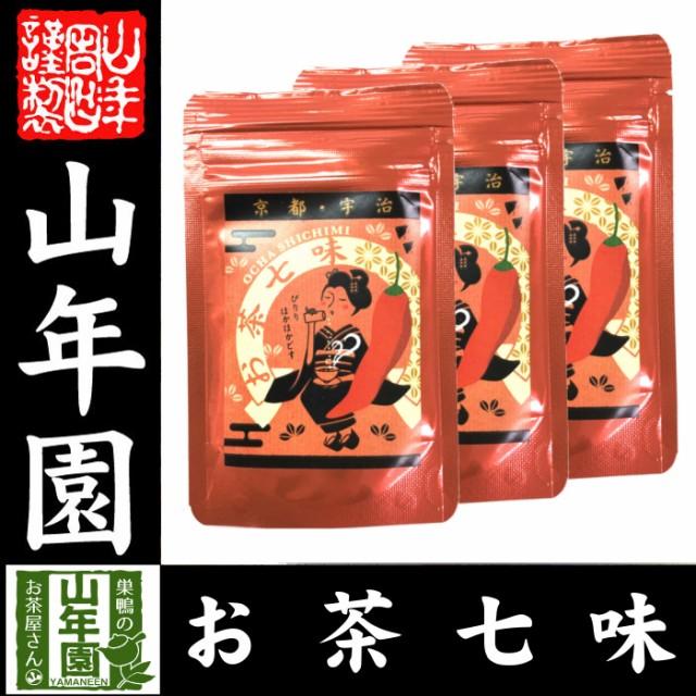 京都・宇治七味 15g×3袋セット 送料無料 うどんに お鍋に パスタに 送料無料 お茶 ギフト 2019 プレゼント 内祝い お返し お祝い
