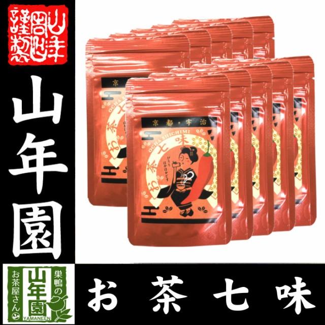 京都・宇治七味 15g×10袋セット うどんに お鍋に パスタに 送料無料 お茶 お歳暮 御歳暮 2020 ギフト プレゼント 内祝い お返し 贈り物