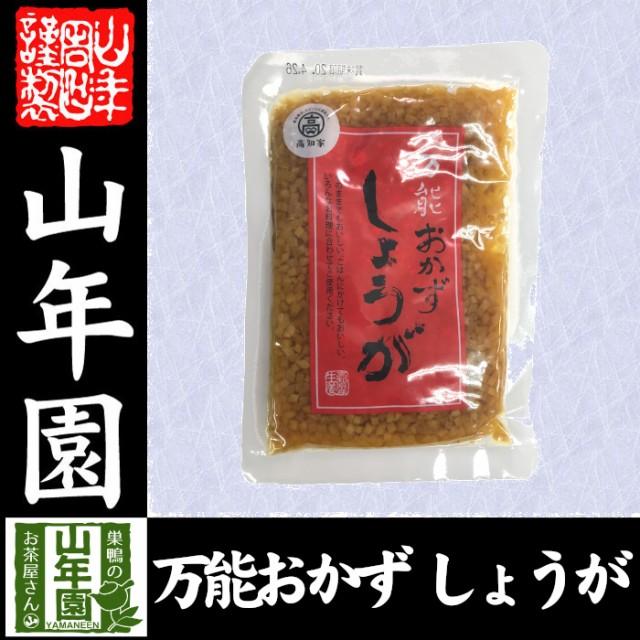 【国産】万能おかず生姜 130g 高知県産のしょうがしょうゆ漬(刻み)高知家 焼き魚の付け合わせ 豆腐の薬味 お好み焼きの具材 生姜焼き