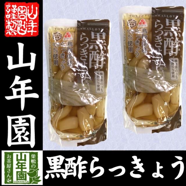 【国産100%】黒酢らっきょう 220g×2袋セット TOTTORI SHALLOTS ふるさと認証食品 とまり本舗 シャキシャキの食感 鳥取県産らっきょう10