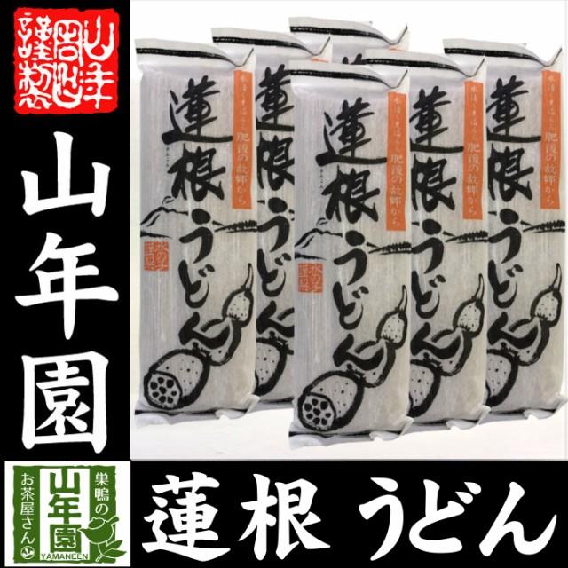 国産 蓮根うどん 200g×6袋セット れんこんうどん レンコン れんこん 乾麺 お土産 ギフトセット 送料無料 お茶 お歳暮 御歳暮 2020 ギフ