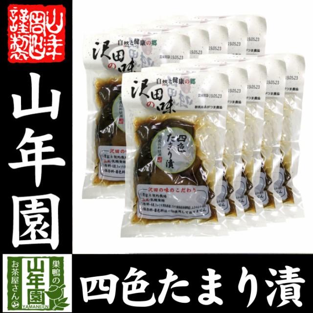 【国産原料使用】沢田の味 四色たまり漬 140g×10袋 自然と健康の郷 群馬県吾妻郡産 健康 ダイエット チャイ 送料無料 お茶 お歳暮 御歳