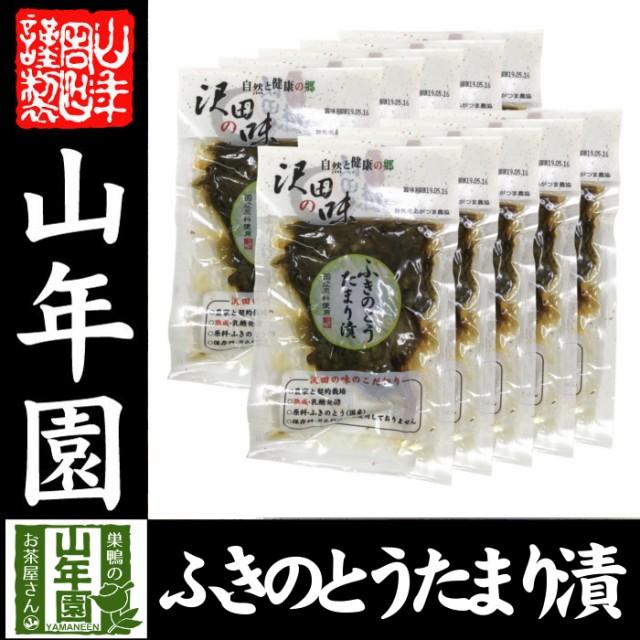 【国産原料使用】沢田の味 ふきのとうたまり漬 100g×10袋 自然と健康の郷 群馬県あがつま農協 健康 ダイエット チャイ 送料無料 お茶 お