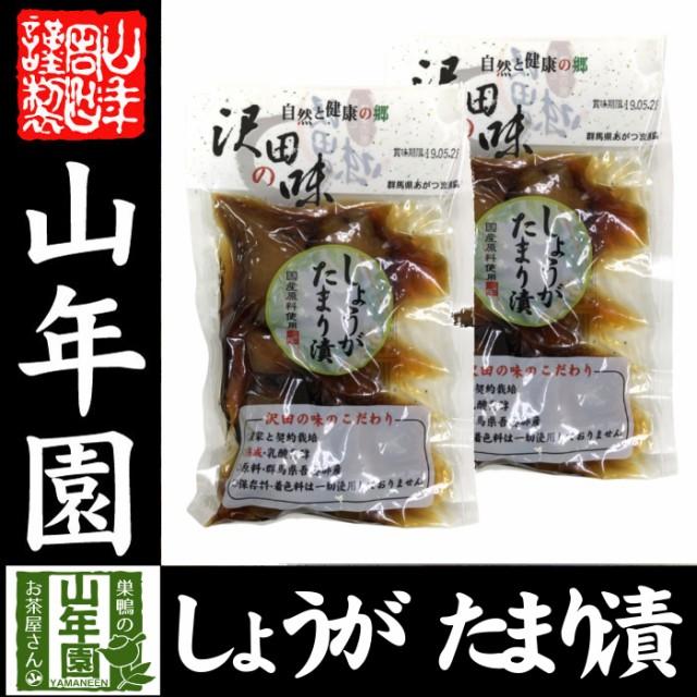 【国産原料使用】沢田の味 しょうが たまり漬 100g×2袋 自然と健康の郷 群馬県吾妻郡産 健康 ダイエット チャイ 送料無料 お茶 お歳暮