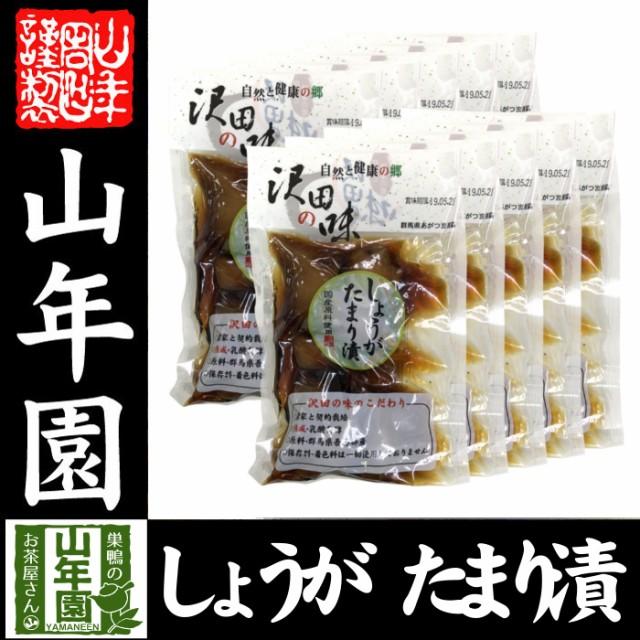 【国産原料使用】沢田の味 しょうが たまり漬 100g×10袋 自然と健康の郷 群馬県吾妻郡産 健康 ダイエット チャイ 送料無料 お茶 敬老の