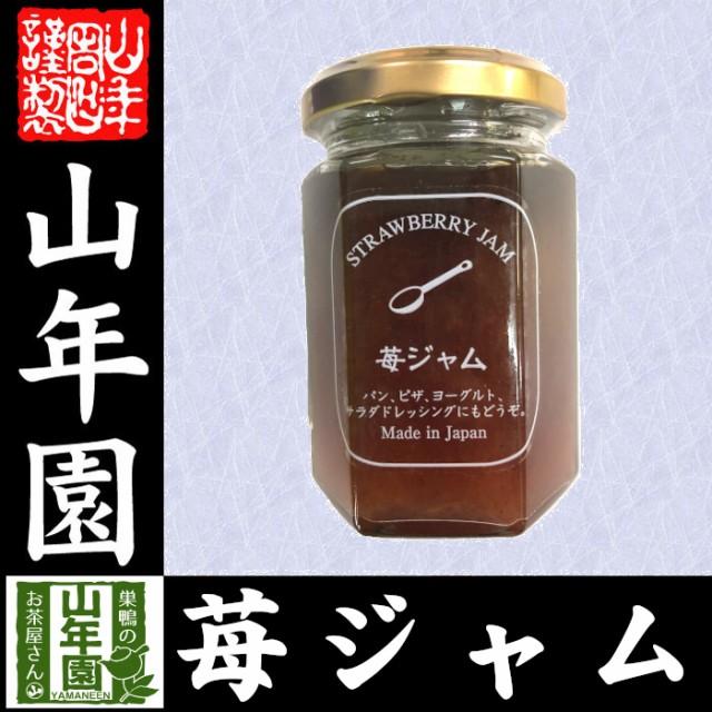 【国産】信州産苺ジャム 150g いちごジャム STRAWBERRY JAM Made in Japan 送料無料 国産 緑茶 ダイエット ギフト プレゼント お中元 御