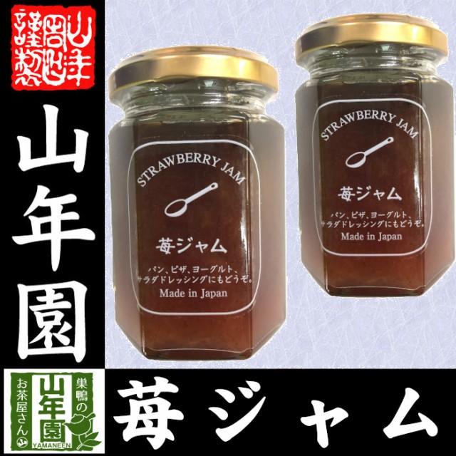 【国産】信州産苺ジャム 150g×2個セット いちごジャム STRAWBERRY JAM Made in Japan 送料無料 国産 緑茶 ダイエット ギフト プレゼント