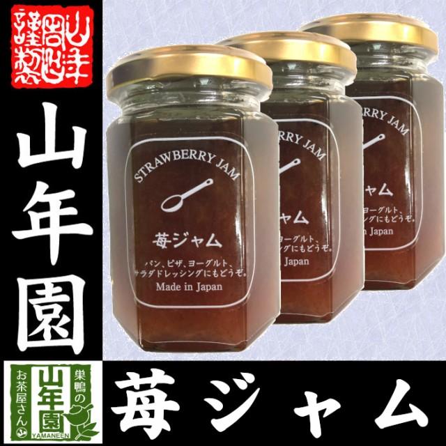 【国産】信州産苺ジャム 150g×3個セット いちごジャム STRAWBERRY JAM Made in Japan 送料無料 国産 緑茶 ダイエット ギフト プレゼント