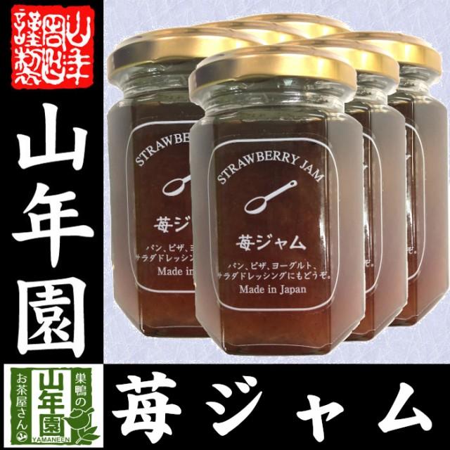 【国産】信州産苺ジャム 150g×6個セット いちごジャム STRAWBERRY JAM Made in Japan 送料無料 国産 緑茶 ダイエット ギフト プレゼント