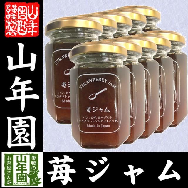 【国産】信州産苺ジャム 150g×10個セット いちごジャム STRAWBERRY JAM Made in Japan 送料無料 国産 緑茶 ダイエット ギフト プレゼン