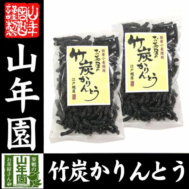 竹炭かりんとう 120g×2袋セット 国内産小麦使用 贈り物 ギフト お菓子 カリントウ 和菓子 しょうが 生姜 おつまみ お菓子 カリントウ 和