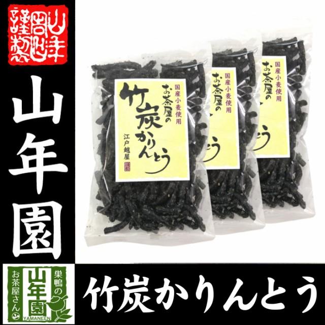 竹炭かりんとう 120g×3袋セット 国内産小麦使用 贈り物 ギフト お菓子 カリントウ 和菓子 しょうが 生姜 おつまみ お菓子 カリントウ 和