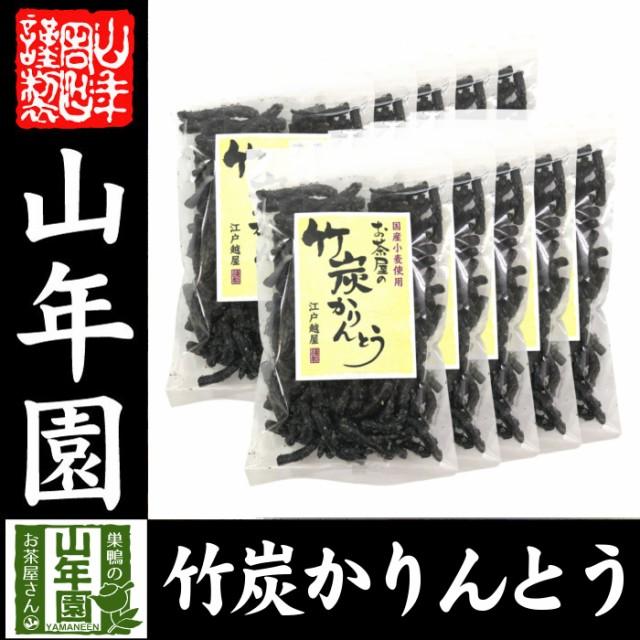 竹炭かりんとう 120g×10袋セット 国内産小麦使用 贈り物 ギフト お菓子 カリントウ 和菓子 しょうが 生姜 おつまみ お菓子 カリントウ