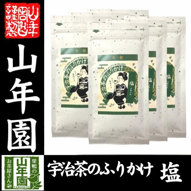 宇治茶のふりかけ(塩) 50g×6袋セット 白ご飯に おにぎりに漬けに 送料無料 お茶 母の日 父の日 2021 ギフト プレゼント 内祝い お返し
