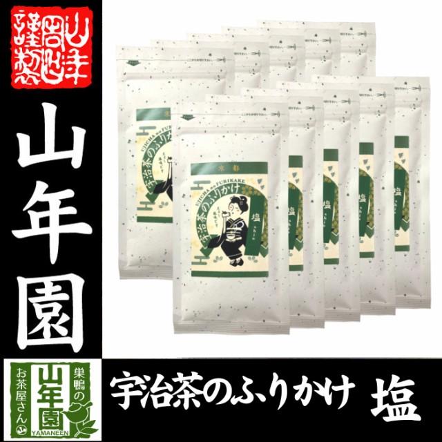 宇治茶のふりかけ(塩) 50g×10袋セット 白ご飯に おにぎりに漬けに 送料無料 お茶 母の日 父の日 2021 ギフト プレゼント 内祝い お返