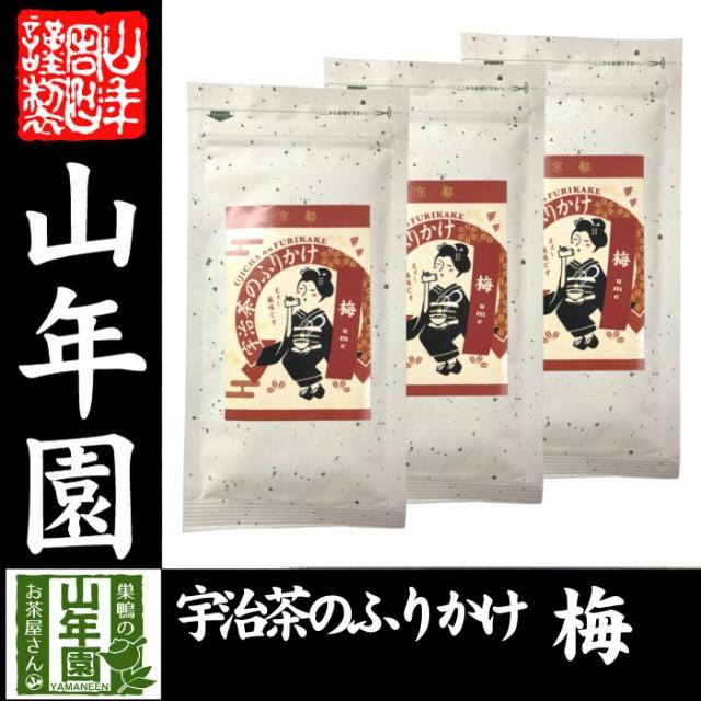 宇治茶のふりかけ(梅) 50g×3袋セット 白ご飯に おにぎりに漬けに 送料無料 お茶 母の日 父の日 2021 ギフト プレゼント 内祝い お返し