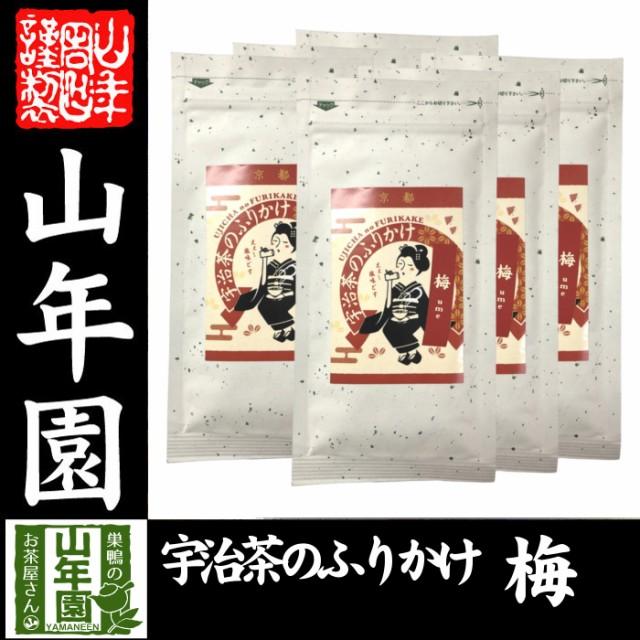 宇治茶のふりかけ(梅) 50g×6袋セット 白ご飯に おにぎりに漬けに 送料無料 お茶 母の日 父の日 2021 ギフト プレゼント 内祝い お返し
