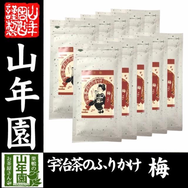 宇治茶のふりかけ(梅) 50g×10袋セット 白ご飯に おにぎりに漬けに 送料無料 お茶 母の日 父の日 2021 ギフト プレゼント 内祝い お返