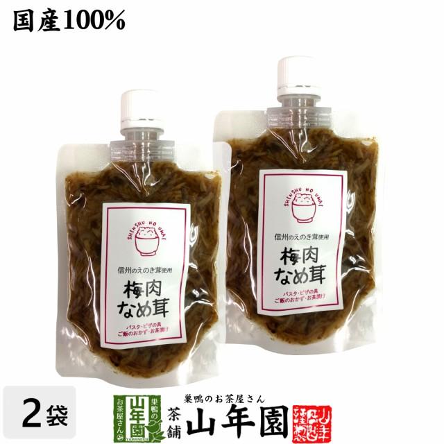 【国産】梅肉なめ茸 170g×2袋 えのき茸 えのきなめ茸 健康 送料無料 国産 緑茶 母の日 父の日 2021 ギフト プレゼント プチギフト お茶