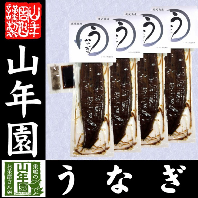 【国産】鹿児島県産 うなぎ蒲焼 135g×4個セット 常温保存可能 あす楽 送料無料 うなぎのかば焼き うなぎの蒲焼き 鰻蒲焼 国産うなぎ 健