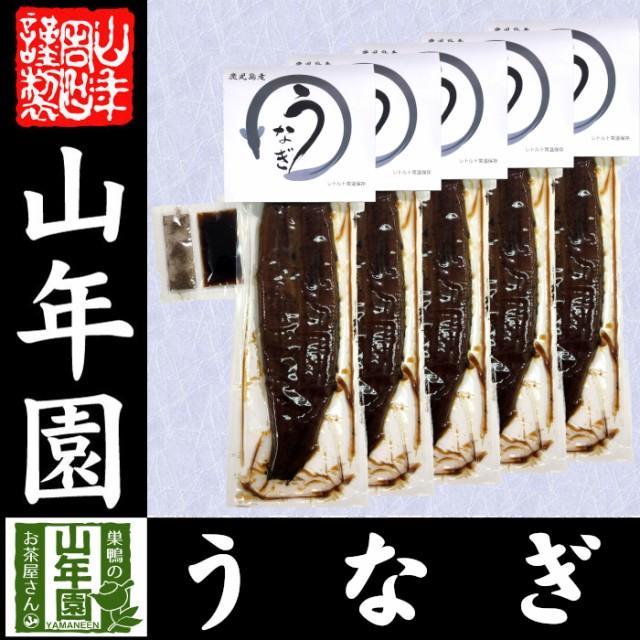 【国産】鹿児島県産 うなぎ蒲焼 135g×5個セット 常温保存可能 あす楽 送料無料 うなぎのかば焼き うなぎの蒲焼き 鰻蒲焼 国産うなぎ 健
