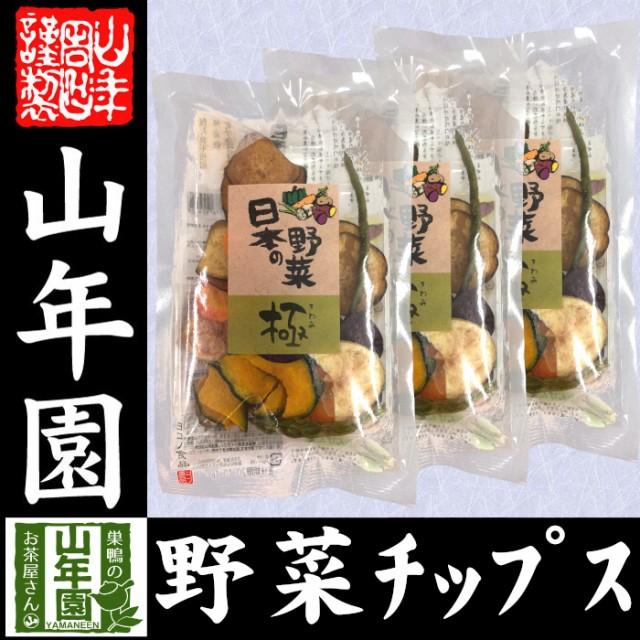 【国産100%】野菜チップス 日本の野菜・極 50g×3袋 送料無料 徳島鳴門産の塩と種子島産の砂糖、国産の野菜を使用して仕上げました 野菜