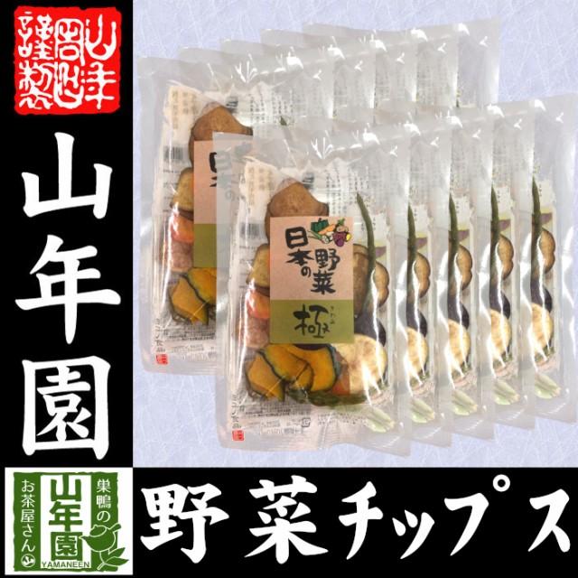 【国産100%】野菜チップス 日本の野菜・極 50g×10袋 送料無料 徳島鳴門産の塩と種子島産の砂糖、国産の野菜を使用して仕上げました 野