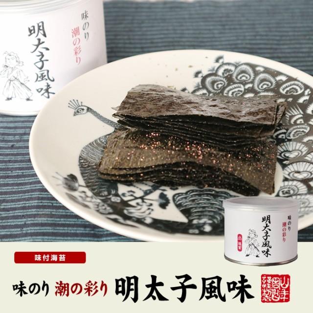 【高級ギフト】味付海苔 明太子風味 全型6.5枚 8切52枚×2個セット 送料無料 国内産 焼海苔 焼きのり おにぎり 無添加 焼きノリ やきのり
