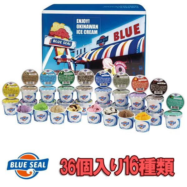 ブルーシールギフトセット36(110ml 16種類 36個入) 母の日 ギフト aa お中元 ギフトにおススメ アイスクリーム(アイスケーキ) 業務用