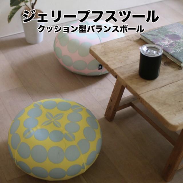 クッション型バランスボール ジェリープフスツール Jelly pouffe stool 【沖縄離島除く送料無料】 SPICE