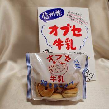 オブセ牛乳焼きドーナツ(信州長野県のお土産 お菓子 洋菓子 お取り寄せ ご当地グルメ ギフト ドーナツ)